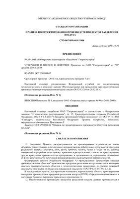 СТО 00209964.01-2006 Правила по проектированию производств продуктов разделения воздуха