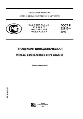 ГОСТ Р 52813-2007 Продукция винодельческая. Методы органолептического анализа