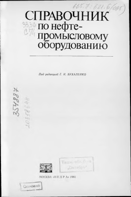 Бухаленко Е.И. (ред.) Справочник по нефтепромысловому оборудованию