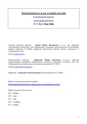Экономическая социология 2006 №03