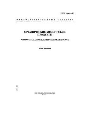 ГОСТ 13301 Органические химические продукты. Микрометод определения содержания азота