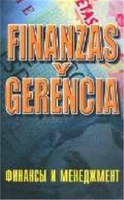 Седова Т.В. Finanzas y Gerencia. Финансы и менеджмент