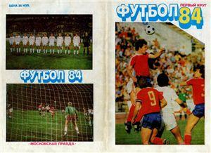 Алешин П.Н. (сост.) Футбол-1984. 1 Круг. Справочник - календарь