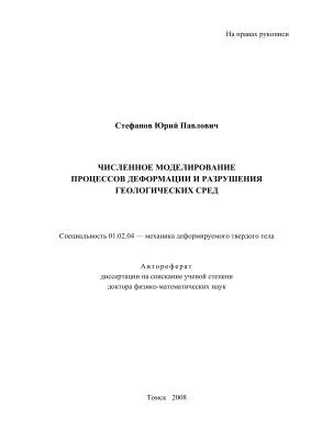 Стефанов Ю.П. Численное моделирование процессов деформации и разрушения геологических сред