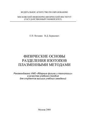 Потанин Е.П., Борисевич В.Д. Физические основы разделения изотопов плазменными методами