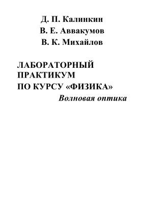 Калинкин Д.П., Аввакумов В.Е., Михайлов В.К. Лабораторный практикум по курсу Физика. Волновая оптика