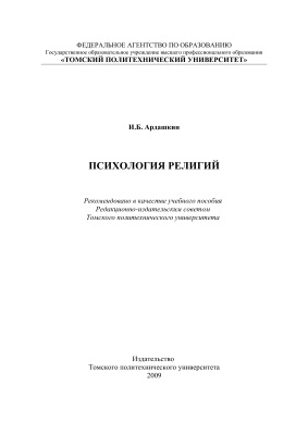 Ардашкин И.Б. Психология религий: учебное пособие