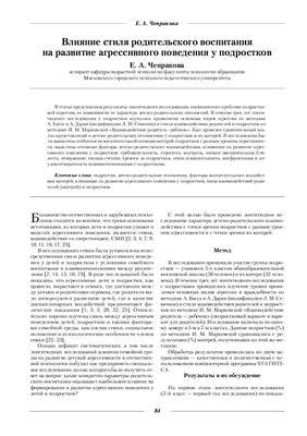 Культурно-историческая психология 2011 №02