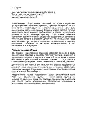 Дука А.В. Дискурсы и коллективные действия в общественных движениях (методологический аспект)
