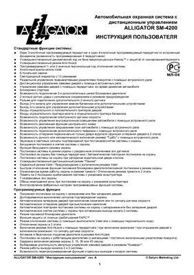 Автосигнализация - Alligator SM-4200 owner manual