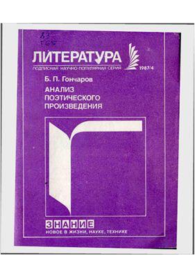 Гончаров Б.П. Анализ художественного произведения