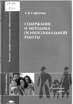 Сафонова Л.В. Содержание и методика психосоциальной работы