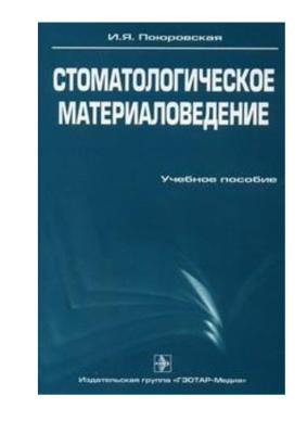 Поюровская И.Я. Стоматологическое материаловедение