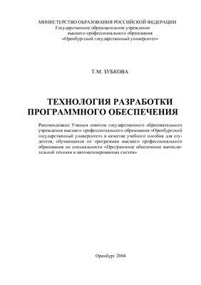Зубкова Т.М. Технология разработки программного обеспечения
