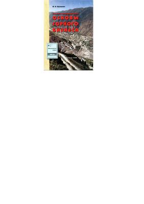 Шумилин М.В. Геолого-экономические основы горного бизнеса. Минеральное сырье, №3
