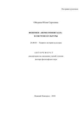 Обидина Ю.С. Феномен Homo immortalis в системе культуры