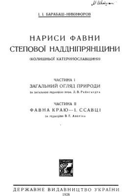 Барабаш-Никифоров І.І. Нариси фавни степової Наддніпрянщини