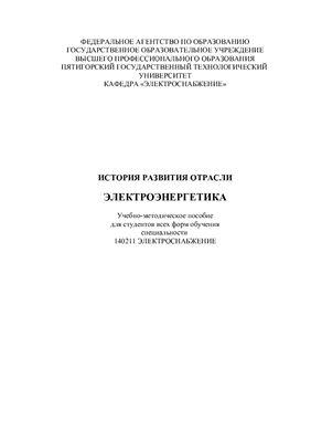 Коваленко А.А. История развития отрасли. Электроэнергетика