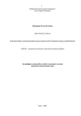 Байдарова О.О. Рефлексивне забезпечення соціального втручання в соціальній роботі
