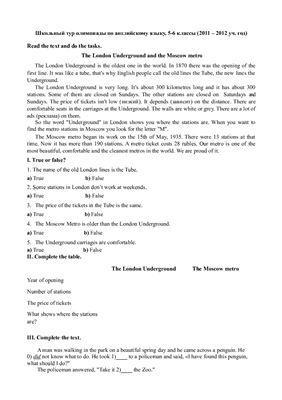 Школьный тур олимпиады по английскому языку, 5-6 классы +Ключи к заданиям