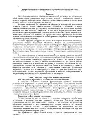 Лекции - Документационное обеспечение юридической деятельности