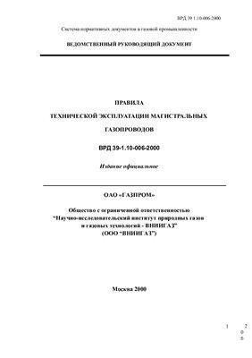 ВРД 39-1.10-006-2000 Правила технической эксплуатации магистральных газопроводов