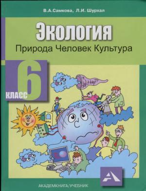Самкова В.А., Шурхал Л.И. Экология. Природа, человек, культура. 6 класс