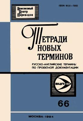 Бродский М.П. Тетради новых терминов № 66. Русско-английские термины по проектной документации
