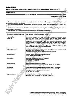 Вісник Київського національного університету імені Тараса Шевченка. Серія Астрономія 2006 №01(43)