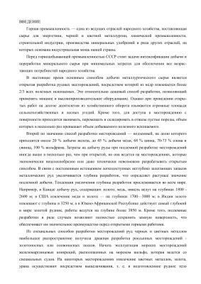 Баранов А.О. Подземная разработка рудных месторождений. Учебное пособие