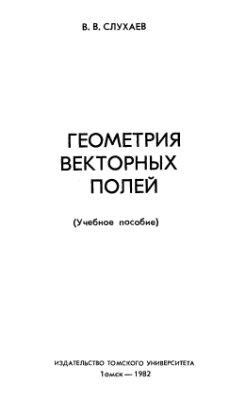 Слухаев В.В. Геометрия векторных полей