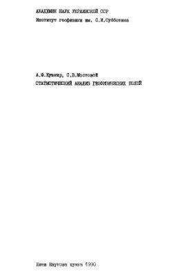 Кушнир А.Ф., Мостовой С.В. Статистический анализ геофизических полей