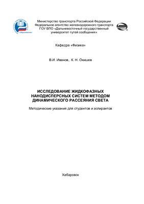 Иванов В.И., Окишев К.Н. Исследование жидкофазных нанодисперсных систем методом динамического рассеяния света