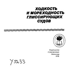 Егоров И.Т., Буньков М.М., Садовников Ю.М. Ходкость и мореходность глиссирующих судов