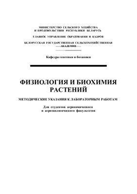 Решецкий Н.П. и др. Физиология и биохимия растений