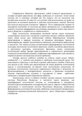 Матвеенкова Л.Г., Аманжолова М.К. Политология