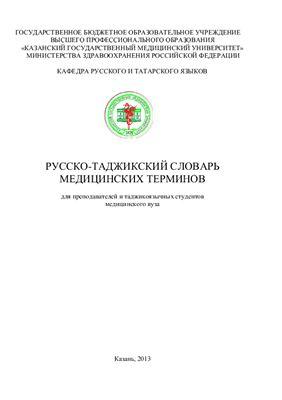 Якубова Л.С., Балтаева В.Т. Русско-таджикский словарь медицинских терминов