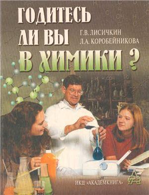 Лисичкин Г.В., Коробейникова Л.А. Годитесь ли вы в химики?