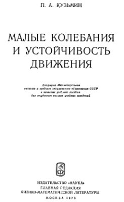 Кузьмин П.А. Малые колебания и устойчивость движения