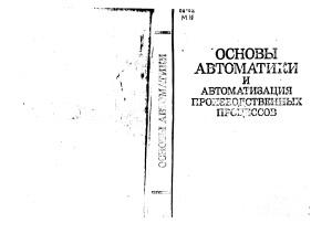 Малов А.Н., Иванов Ю.В. Основны автоматики и автоматизации производственных процессов