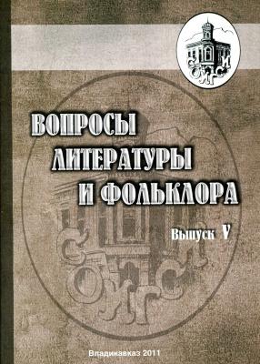 Бритаева А.Б., Мамиева И.В., Таказов Ф.М., Фидарова Р.Я. Вопросы литературы и фольклора