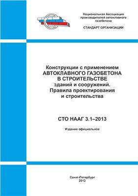 СТО НААГ 3.1-2013 Конструкции с применением автоклавного газобетона в строительстве зданий и сооружений