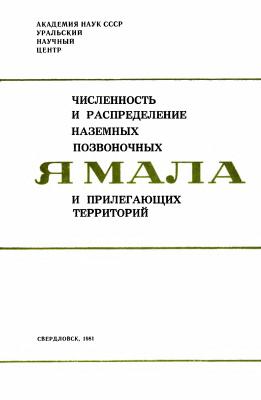 Добринский Л.Н., Сосин В.Ф. (ред.) Численность и распределение наземных позвоночных Ямала и прилегающих территорий
