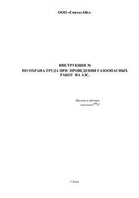 Инструкция по охране труда при проведении газоопасных работ на АЗС