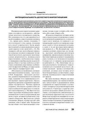 Беляев И.А. Интенциональность целостного мироотношения