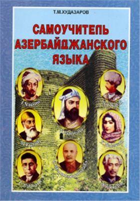 Худазаров Т.М. Самоучитель азербайджанского языка. Курс обучения разговорному азербайджанскому