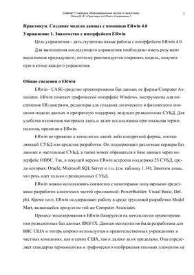 Ляхов В.Ф. Практикум. Создание модели данных с помощью Erwin 4.0