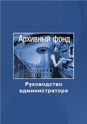Система Архивный фонд Версия 4.0 Выпуск 2. Руководство администратора. Инструкция по установке