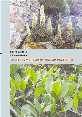 Рябинина З.Н., Раченкова Е.Г. Практикум по физиологии растений