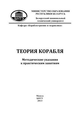 Качанов И.В. (сост.) Теория корабля